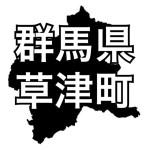 群馬県草津町