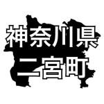 神奈川県二宮町