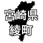 宮崎県綾町