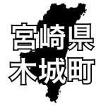 宮崎県木城町