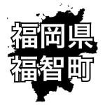 福岡県福智町