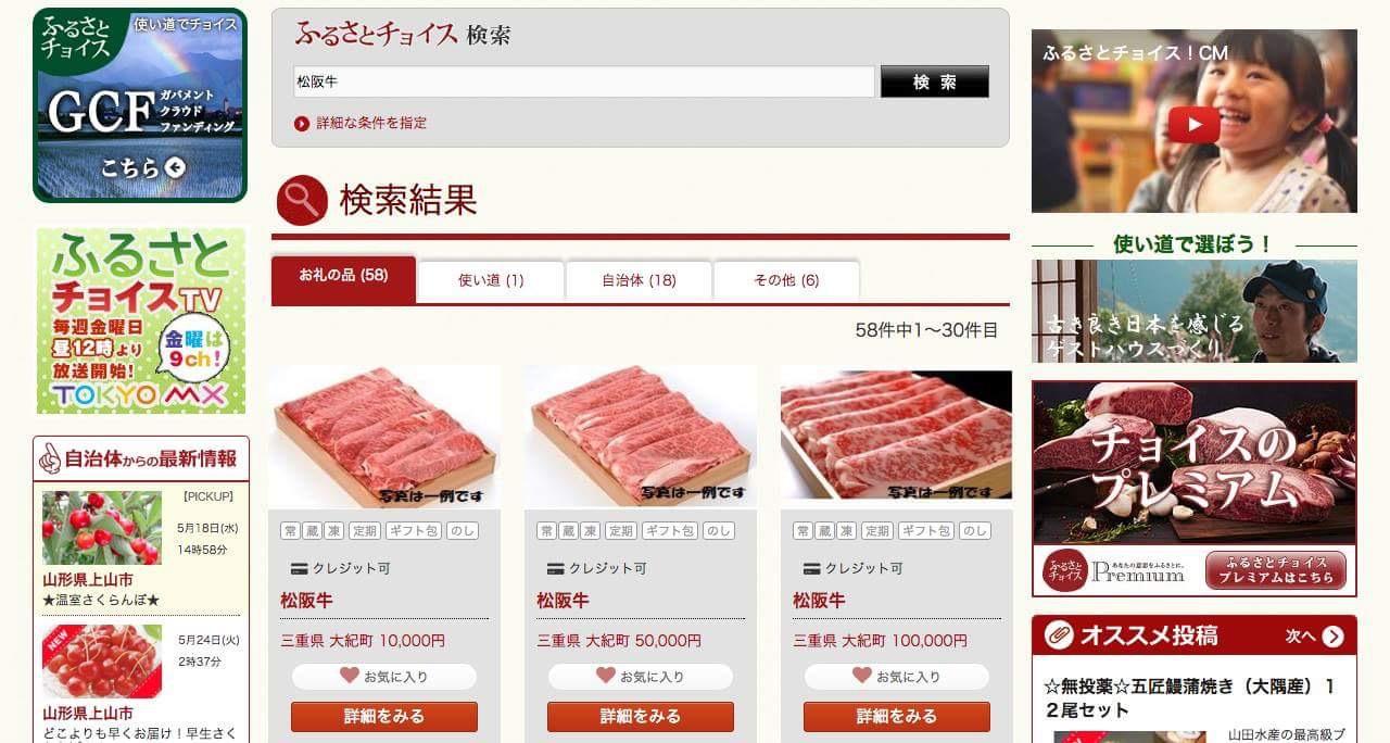 ふるさと納税でもらえる、松阪牛の文字が入ってる返礼品が58件ヒットしました