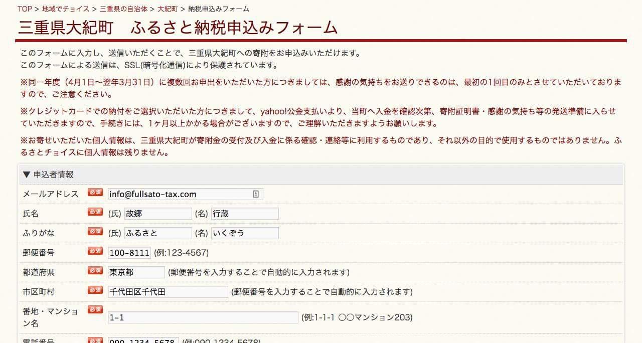 ふるさと納税の返礼品申込みフォーム