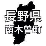 長野県木曽郡南木曽町