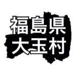 福島県大玉村