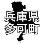 兵庫県 多可郡 多可町