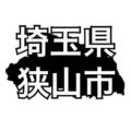 埼玉県狭山市