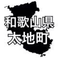 和歌山県太地町