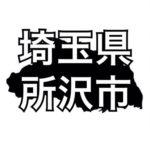 香川県東かがわ市