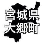 宮城県大郷町