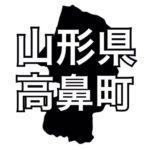 山形県高畠町