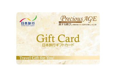 日本旅行ギフトカードをふるさと納税でお得にゲット