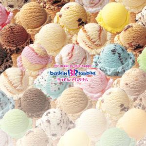 ふるさと納税で31アイスクリームをお得にもらおう!