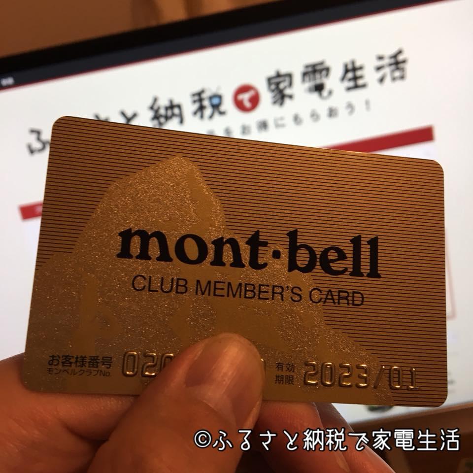 ふるさと納税でモンベルポイントをゲット!ゴールド会員になりました